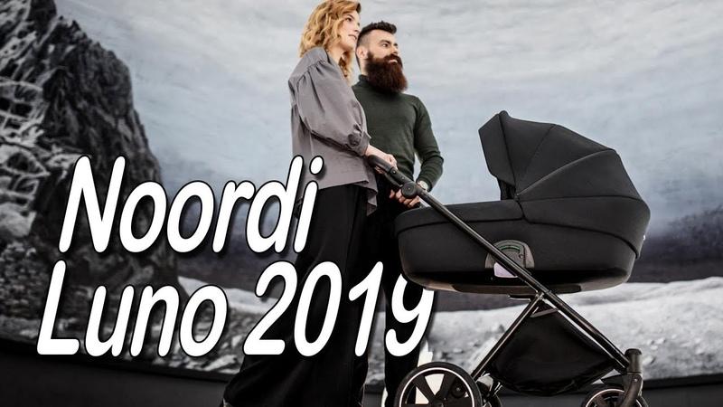 Noordi Luno - самый подробный обзор коляски от магазина Boan baby