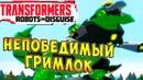 Трансформеры Роботы под Прикрытием Transformers Robots in Disguise - ч.4 - Непобедимый Гримлок