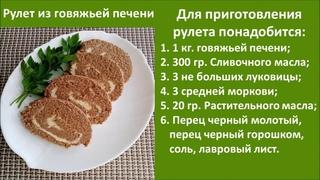 Рулет из говяжьей печени