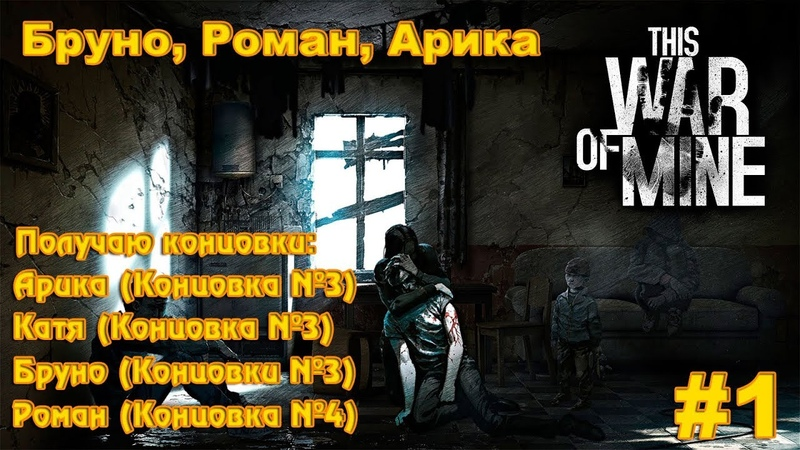 This war of mine Бруно Роман Арика Мирное начало