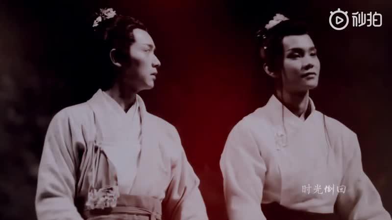 Цзи Чуань и Чжао Цин Фэн и их перерождения