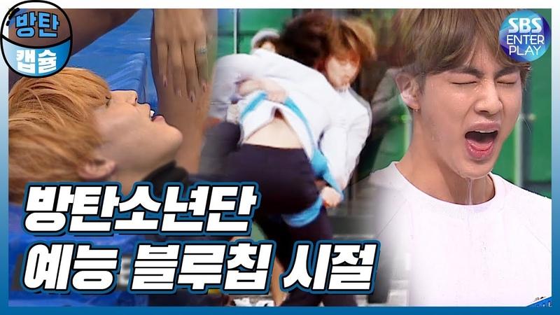 [아이돌 타임캡슐/BTS 2편] 🧩방탄소년단 예능대세 블루칩 시절 모음!!🧿 BTS's TRENDY YEA