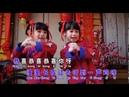 【2020年贺岁专辑】《童星飞舞闹新年》千金娃娃 - 恭喜恭喜 (Official Video)