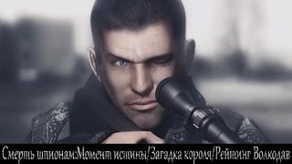 Смерть шпионам:Момент истины/Миссия вторая/Загадка короля/Рейтинг Волкодав/Уровень сложно.