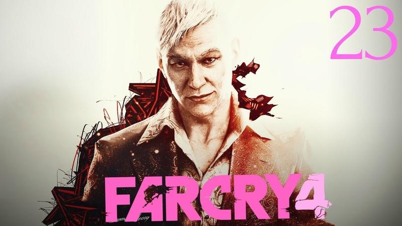 Прохождение игры Far Cry 4 Мелиорация №23