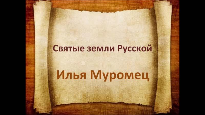 Святые земли Русской. Илья Муромец