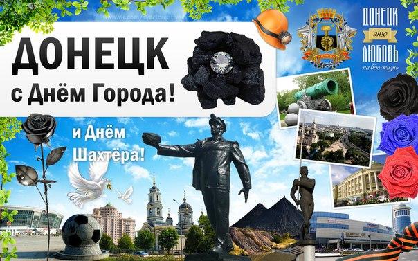 Межгосударственный Союз Городов-Героев поздравляет дончан с Днем города и Днем шахтера