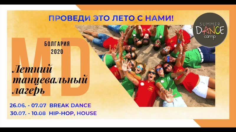 Болгария Летний танцевальный лагерь MaxDance
