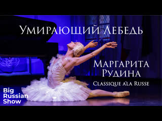 """Умирающий лебедь"" музыка К.Сен-Санса, хореография М.Фокина"