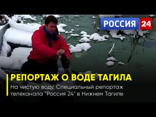 """На чистую воду. Специальный репортаж телеканала """"Россия 24"""" в Нижнем Тагиле"""