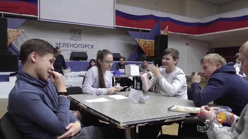 Игры знатоков Ядерная эпоха. г. Зеленогорск. 2019