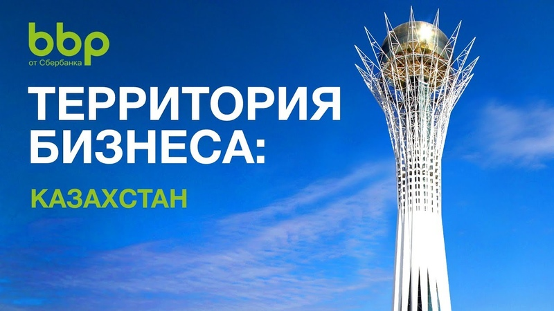 Территория бизнеса: Казахстан
