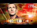 Доктор кто. 1 сезон 3, 4 серия