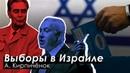 В Израиле снова выборы? Артём Кирпичёнок