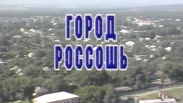Россошь и край Россошанский - 2 серия