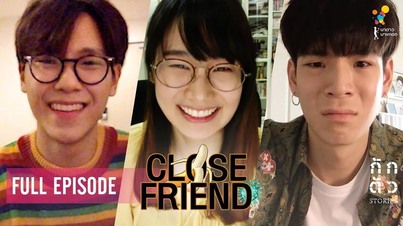 กักตัว Stories เรื่องที่ 6 CLOSE FRIEND | Nadao Bangkok