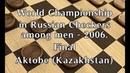 Tokusarov Ivan (RUS) - Korolev Yuri (RUS). World_Russian Checkers_Men-2006. Final.