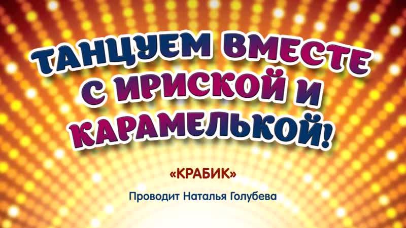 Анимационный танец КРАБИК