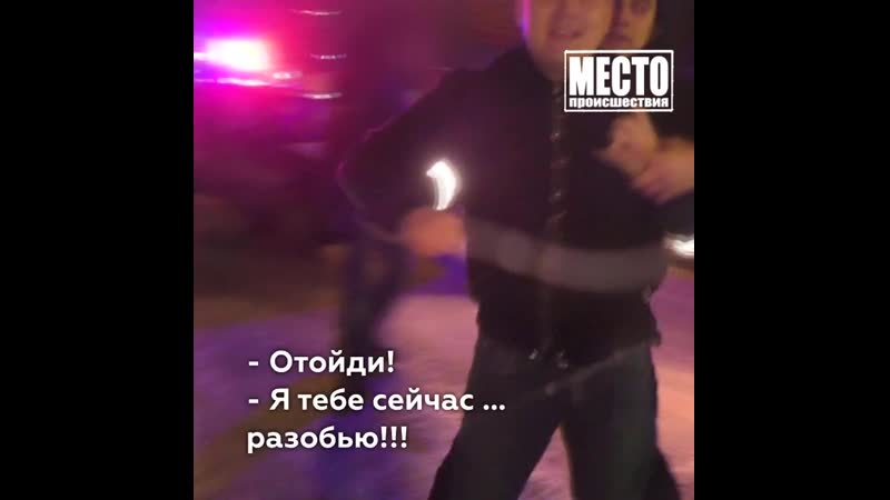 Неадекватный Фарафонов напал на журналиста