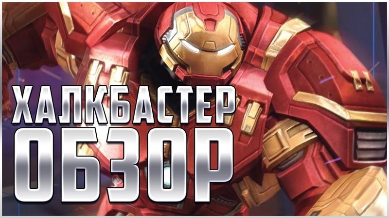 Халкбастер Обзор от Легаси | Битва Чемпионов Contest of champions Hulkbuster review mcoc mbch marvel