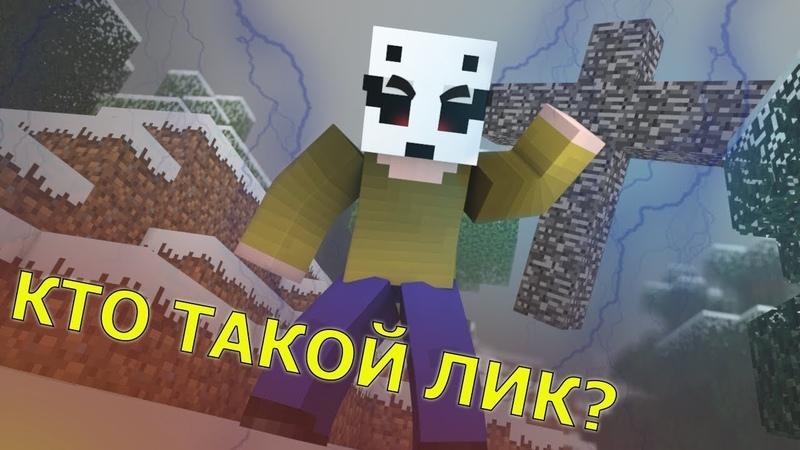 Крайности Minecraft ЛИК НОВЫЙ ХЕРОБРИН