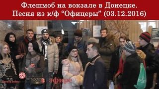 """Флешмоб на вокзале в Донецке. Песня из к/ф """"Офицеры"""" ()"""