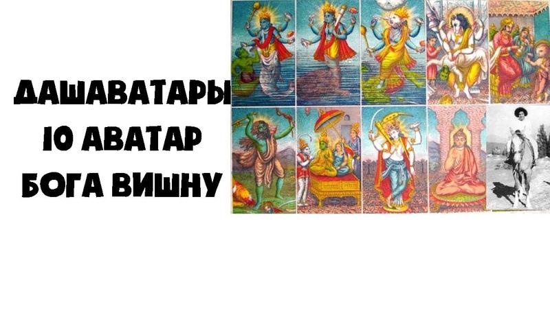 ТОП 10 Аватар Вишну Дашаватары