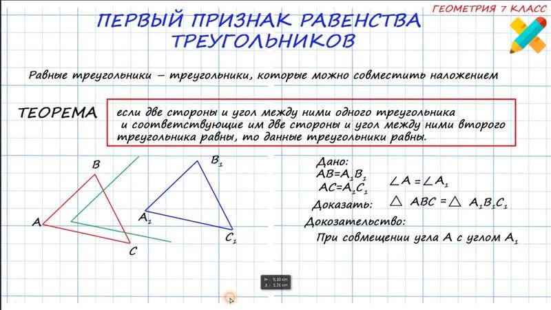 Первый признак равенства треугольников Доказательство Геометрия 7 класс