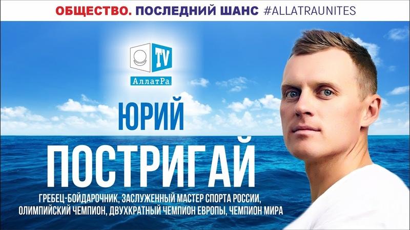 Юрий Постригай Научиться быть дружной командой