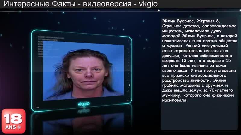 Интересные факты 10 самых жестоких женщин убийц