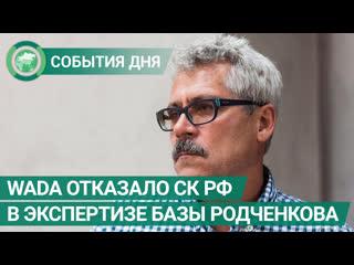 WADA отказало России в экспертизе базы данных Родченкова. События дня. ФАН-ТВ