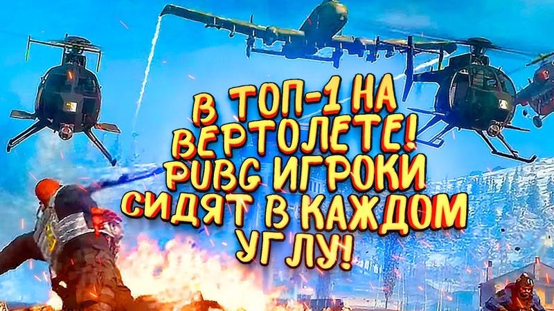 В ТОП НА ВЕРТОЛЕТЕ! - PUBGЕРЫ ЗАНЯЛИ КАЖДЫЙ ДОМ В ДУО! - Call of Duty Warzone