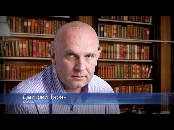 Дмитрий Таран какие учебники вырастили гениев