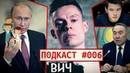 Подкаст 006 Дудь и эпидемия ВИЧ Внук Назарбаева сливает деда Путин про маму с папой