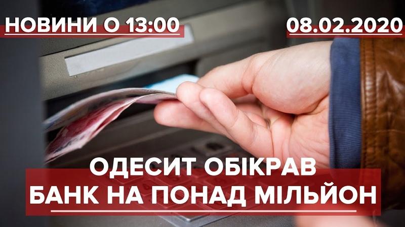 Випуск новин за 1300 Шахрайство в Одесі