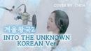 뮤지컬배우가 부르는 겨울왕국2'Into the Unknown' Korean ver Cover by CHOA