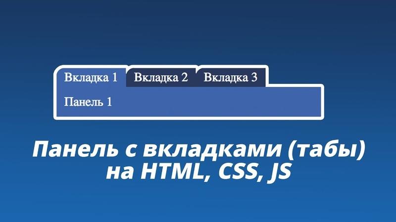 Вкладки табы на HTML CSS JS