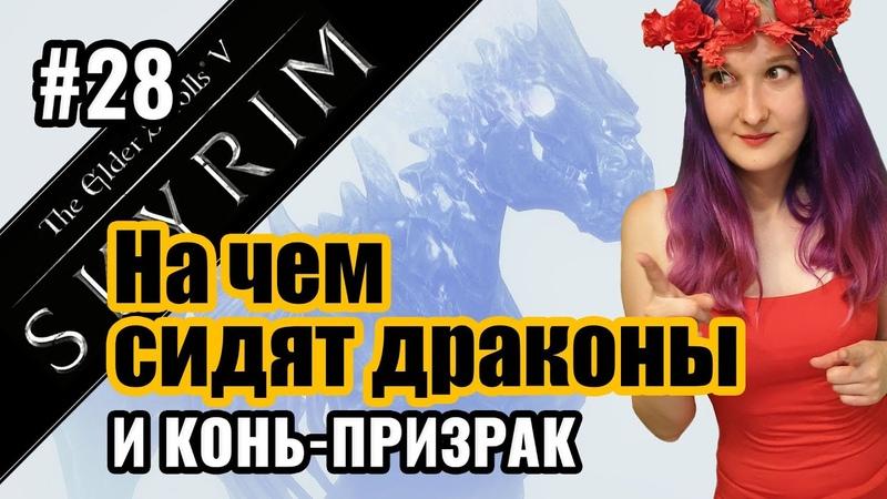 Как вызвать Дюрневира, Череп Арвака — прохождение игры TES Skyrim, Dawnguard | Стрим Скайрим 28