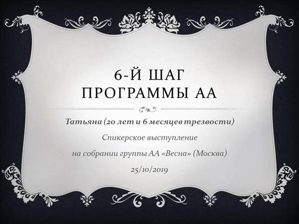 6-й шаг программы АА. Татьяна (20 лет и 6 мес трезв). Мини-спикерское на группе АА Весна (Москва)