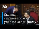 Cкандал с прослушкой: Уйдет ли Гончарук и как компромат навредил Зеленскому? DW Новости (17.01.2020)