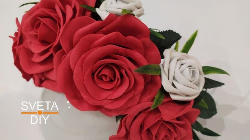 Розы из фоамирана без молд
