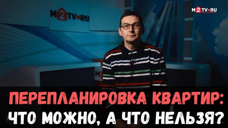 Перепланировка квартиры что можно а что нельзя переделать Консультация юриста Вадима Шабалина