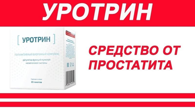 Препарат УРОТРИН от простатита обзор Средство УРОТРИН для лечения простатита UROTRIN цена отзывы