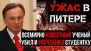 Преподователь историк из СПбГУ убил расчленил любовницу студентку. Ученый доцент Олег Соколов. mp4