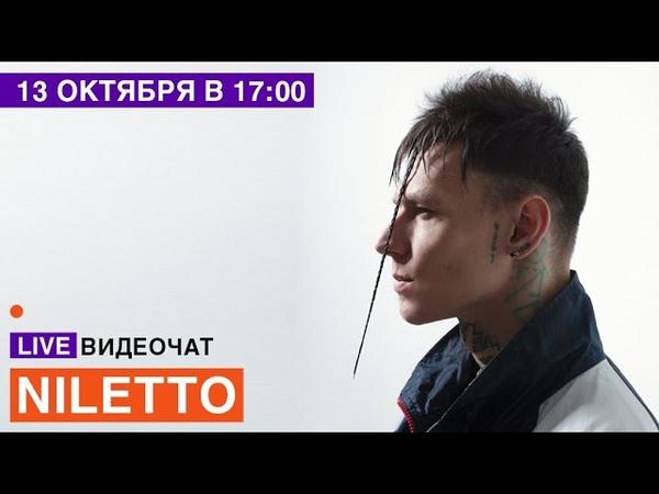 NILETTO о стиле шоу бизнесе и заложниках одного хита LIVE Видеочат на МУЗ ТВ