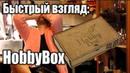 Быстрый взгляд Hobbybox