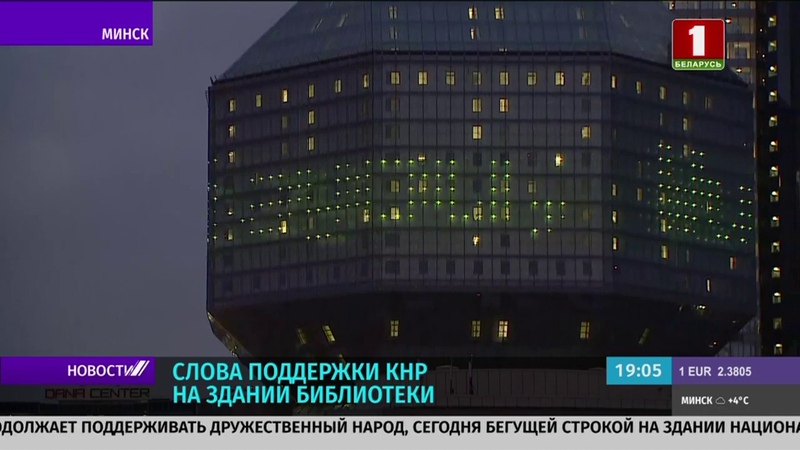 Слова поддержки КНР в борьбе с коронавирусом на здании Национальной библиотеки Беларуси