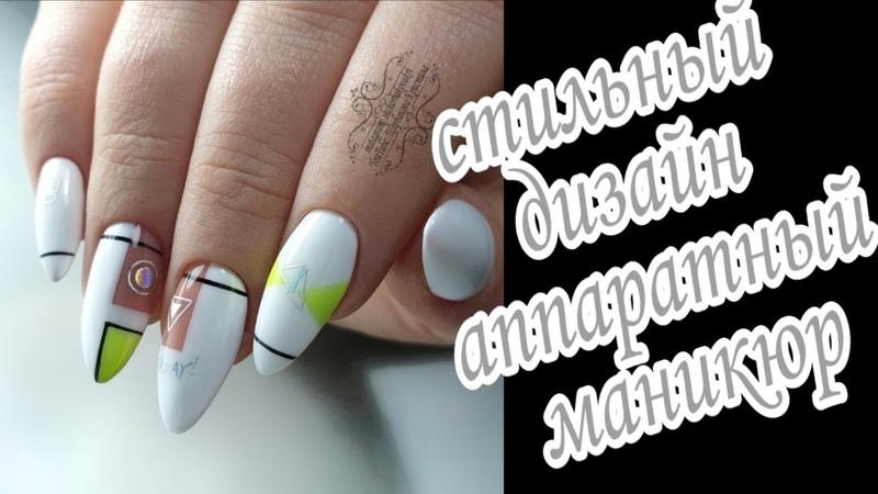 аппаратный маникюр в технике 2 фрезы. стильный дизайн на длинных ногтях