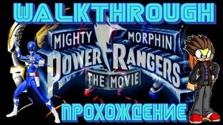 Прохождение игры «Mighty Morphin Power Rangers:The Movie» - Blue Ranger [60 FPS]