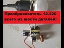 Супер Простой преобразователь с 12 вольт в 220 Всего 6 деталей Сможет собрать каждый